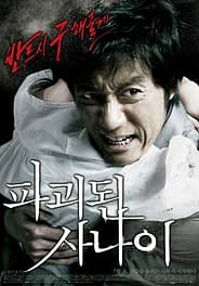 Man Of Vendetta Full Movie (2010)