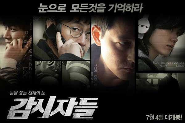 Cold Eyes Full Movie (2013)
