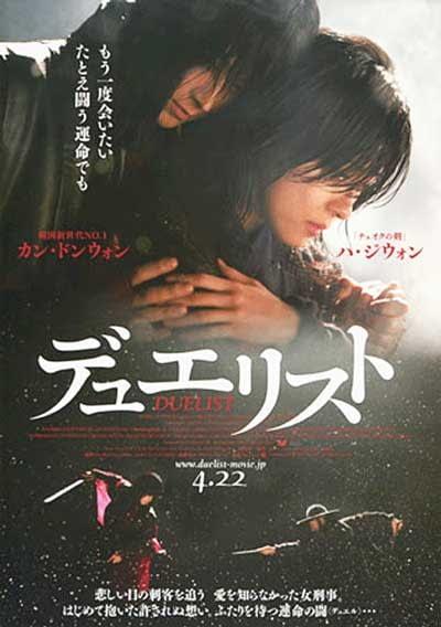Duelist Full Movie (2005)