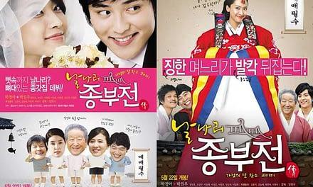 Frivolous Wife Full Movie (2008)