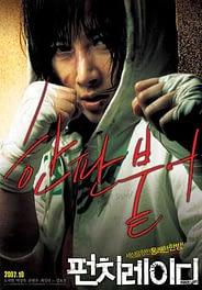 Punch Lady Full Movie (2007)