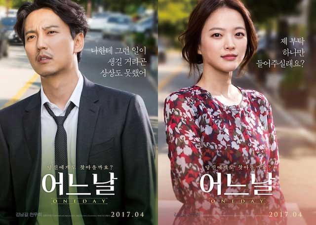 One Day Full Movie (2017)