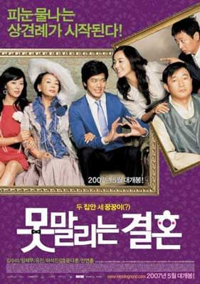Unstoppable Marriage Full Movie (2007)