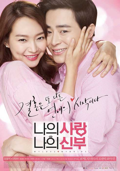 My Love My Bride Full Movie (2014)