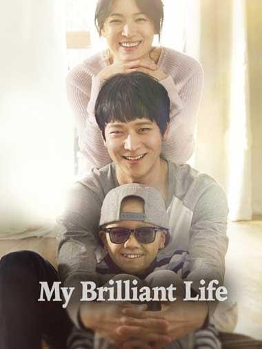 My Brilliant Life Full Movie (2014)
