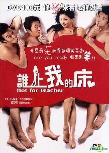 Hot For Teacher Full Movie (2006)