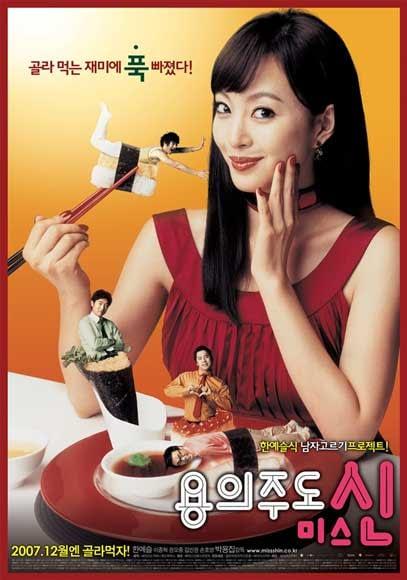 Miss Gold Digger Full Movie (2007)
