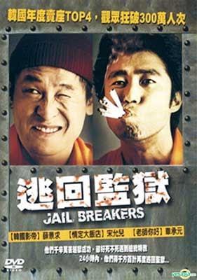 Jail Breakers Full Movie (2002)