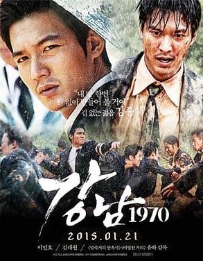 Gangnam Blues Full Movie (2015)
