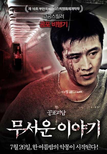 Horror Stories Full Movie 2012