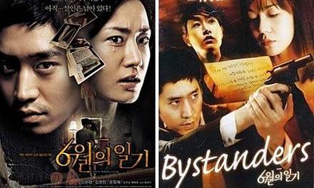 Diary Of June Full Movie (2005)