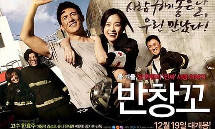 Love 911 Full Movie (2012)