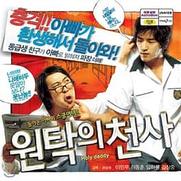Holy Daddy Full Movie (2006)