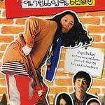 Crush And Blush Full Movie (2008)