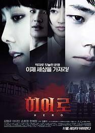 Hero Full Movie (2010)