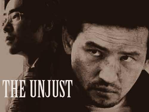 The Unjust Full Movie (2010)