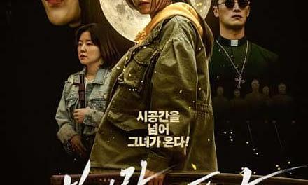 Slate Full Movie (2021)