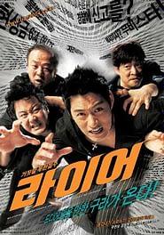 Liar Full Movie (2004)